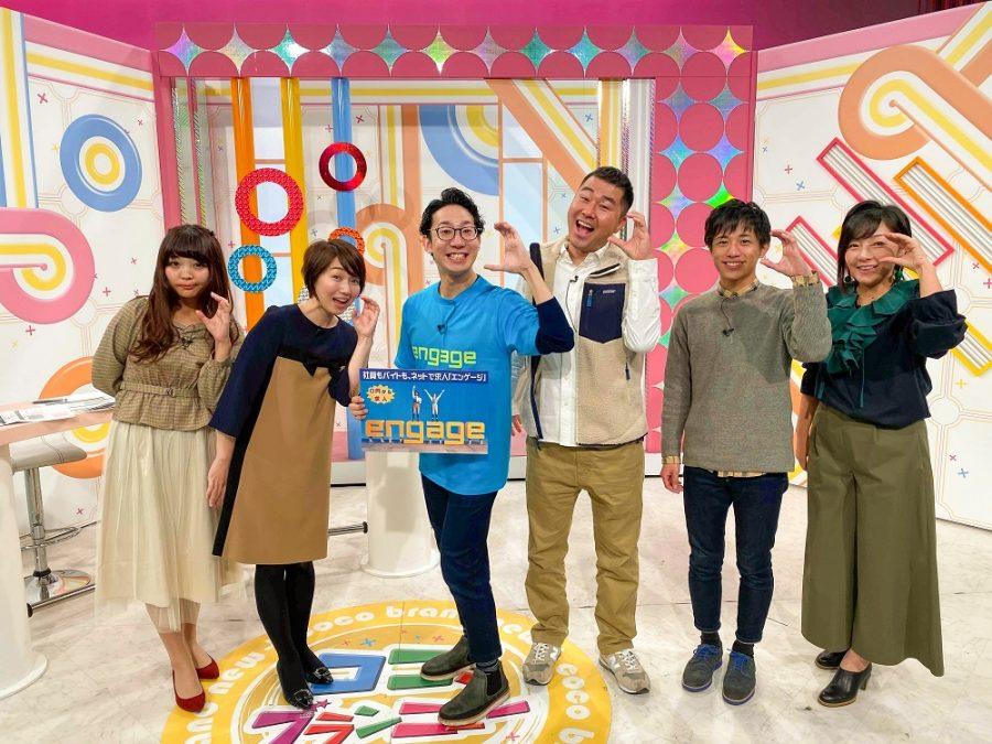 CM放送記念!『engage』を広島の人気番組でPRしてきました!#きょうのエン