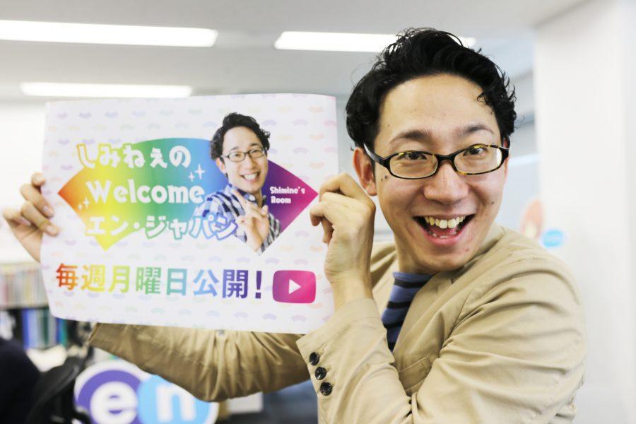 社員向けYoutube番組『しみねぇのWelcome エン・ジャパン』、全世界公開! #きょうのエン
