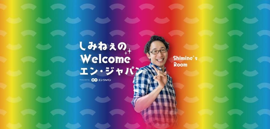 チャンネル登録100名突破!『しみねぇのWelcome エン・ジャパン』 #きょうのエン