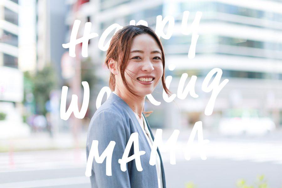 Happy Working MAMA #08 福島さん(営業)#きょうのエン