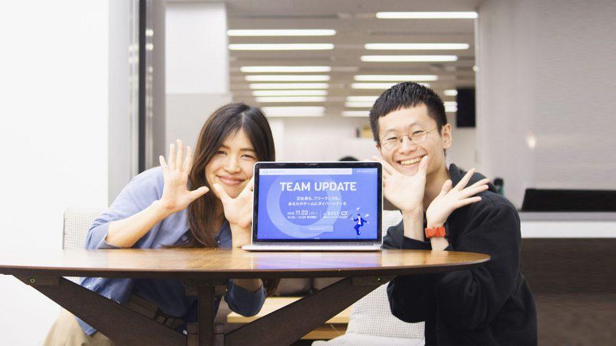 11/22(金) カンファレンス『TEAM UPDATE』開催決定!見どころを企画メンバーに聞いてみた#きょうのエン