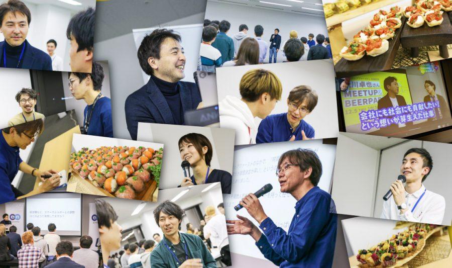 及川卓也さんMEETUP&BEERPARTY を開催したよ! #きょうのエン