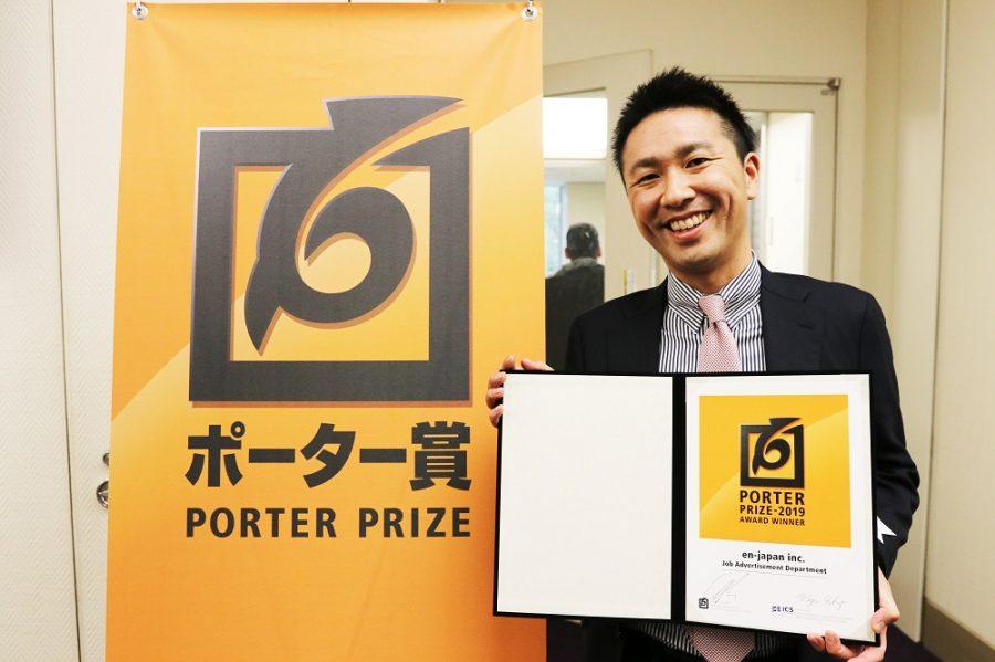 「第19回 ポーター賞」受賞式、開催! #きょうのエン