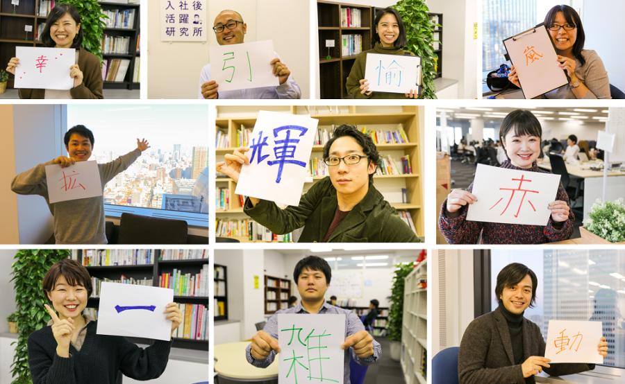 令和元年!エン・ジャパン社員が選ぶ「2019年の漢字」発表! #きょうのエン