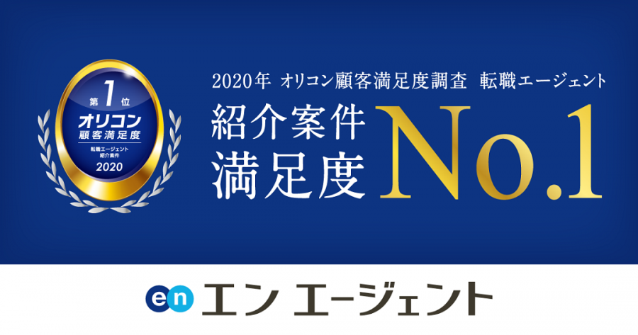 【祝】エン エージェントが、オリコン顧客満足度調査ランキング「案件紹介」で満足度No.1を獲得!! #きょうのエン