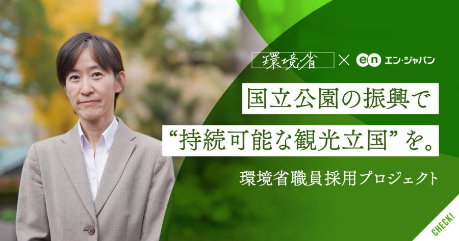 【祝】エンの採用支援プロジェクトを通じ、環境省の3職種12名が決定! #きょうのエン