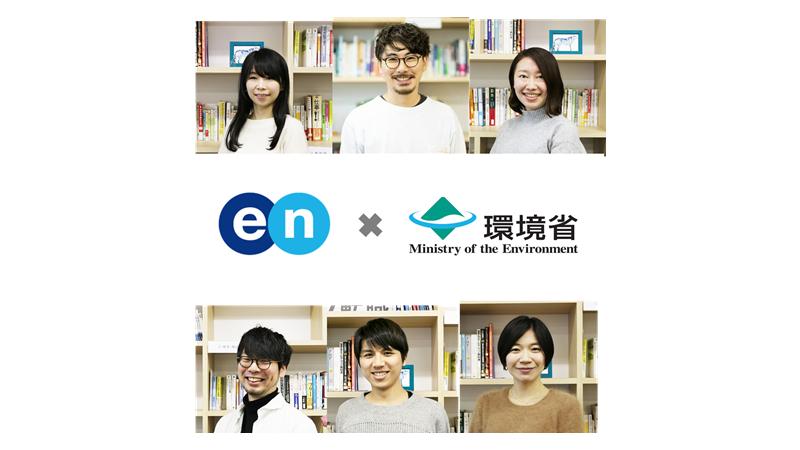 エン・ジャパン、環境省の採用支援プロジェクト開始!プロジェクトメンバーを紹介します★ #きょうのエン