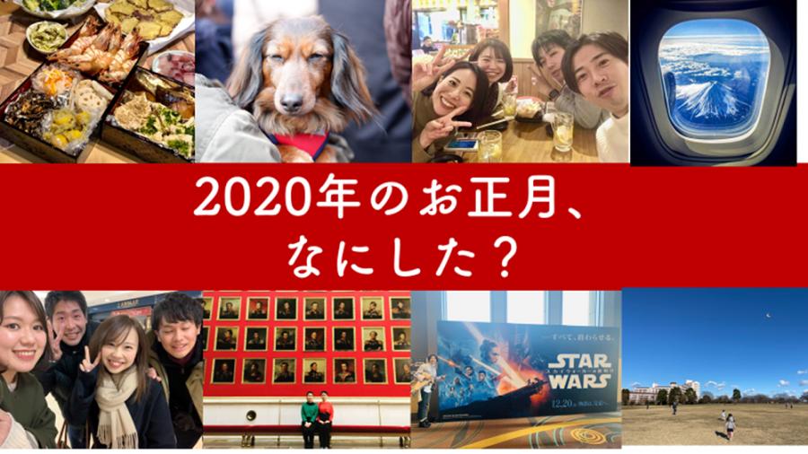 エン・ジャパン社員に聞いた、2020年お正月の過ごし方♪ #きょうのエン