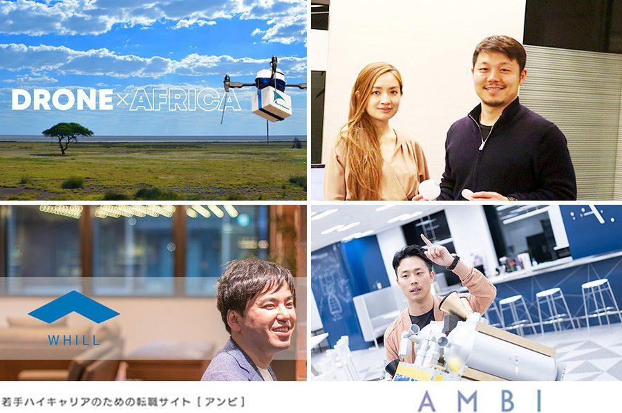 「こんな会社、あったんだ!」AMBI編集部員が衝撃をうけた記事4選。#きょうのエン