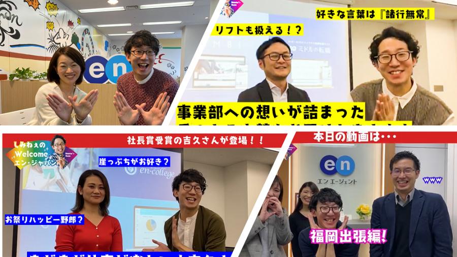 祝・チャンネル登録500人突破!今後の動画をチラ見せします!『しみねぇのWelcome エン・ジャパン』 #きょうのエン