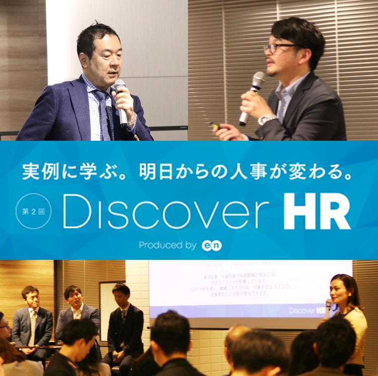 第2回『Discover HR』開催! ~今回のテーマはオンボーディング~#きょうのエン