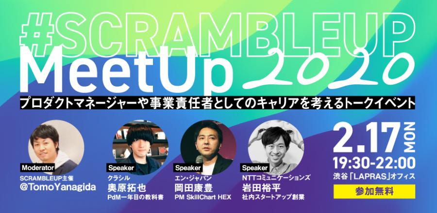 2/17(月)開催!PdM向けミートアップに、デジプロの部長岡田さんが登壇します! #きょうのエン