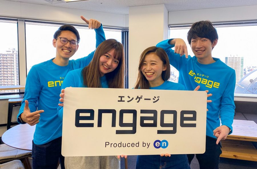 12日(水)から!名古屋 HR EXPOに『engage』が出展! #きょうのエン
