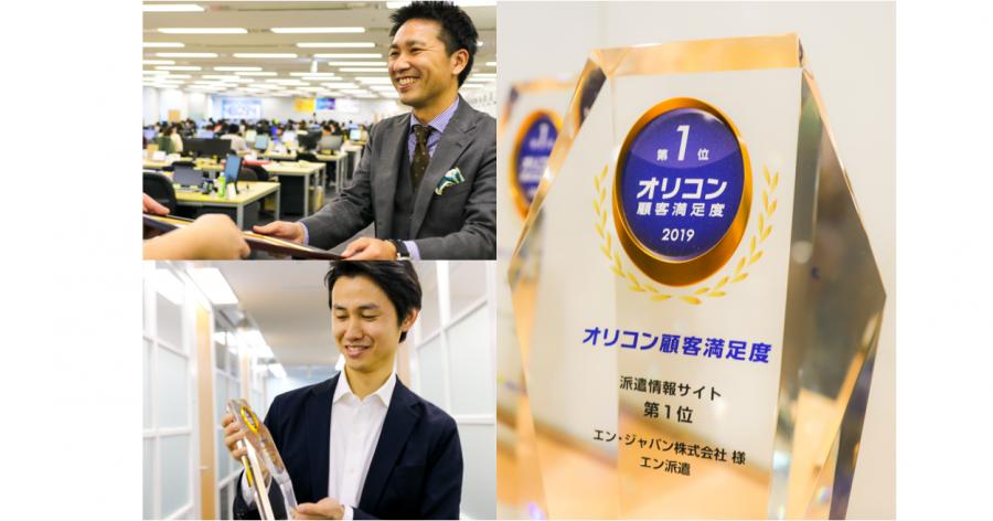 『エン転職』『エン派遣』W受賞!オリコン顧客満足度No.1の表彰式を社内でやってみた。 #きょうのエン
