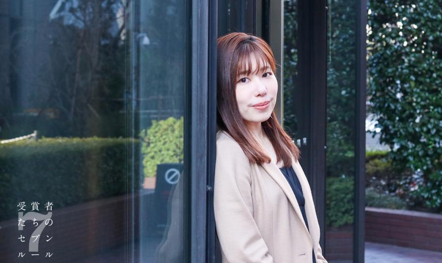 受賞者たちの7 RULES(2019年第3Q社長賞ベストプレーヤー賞・相澤知美)