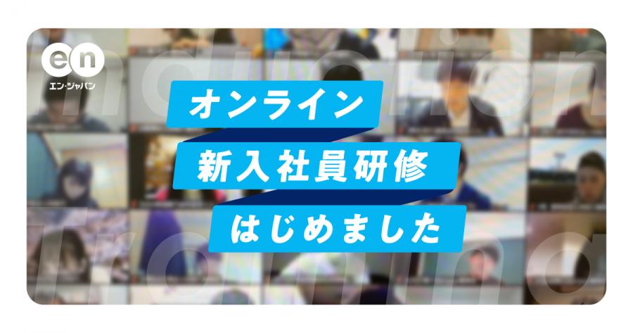 ★祝入社★新入社員向けにオンライン研修を実施しました! #広報だより #オンライン開催