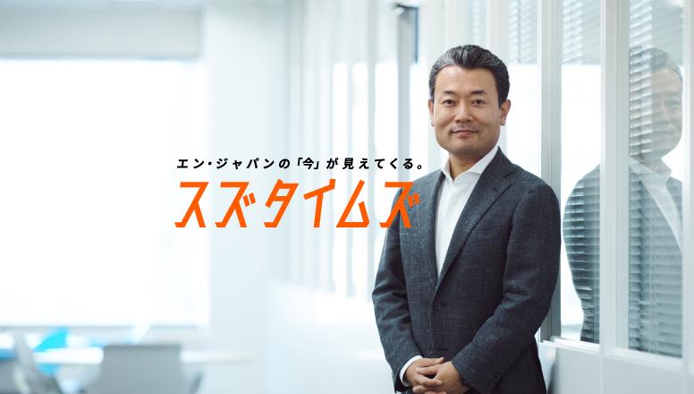 社長の鈴木さんが社員向けにメッセージ動画を配信!「スズタイムズ」スタート! #きょうのエン #在宅
