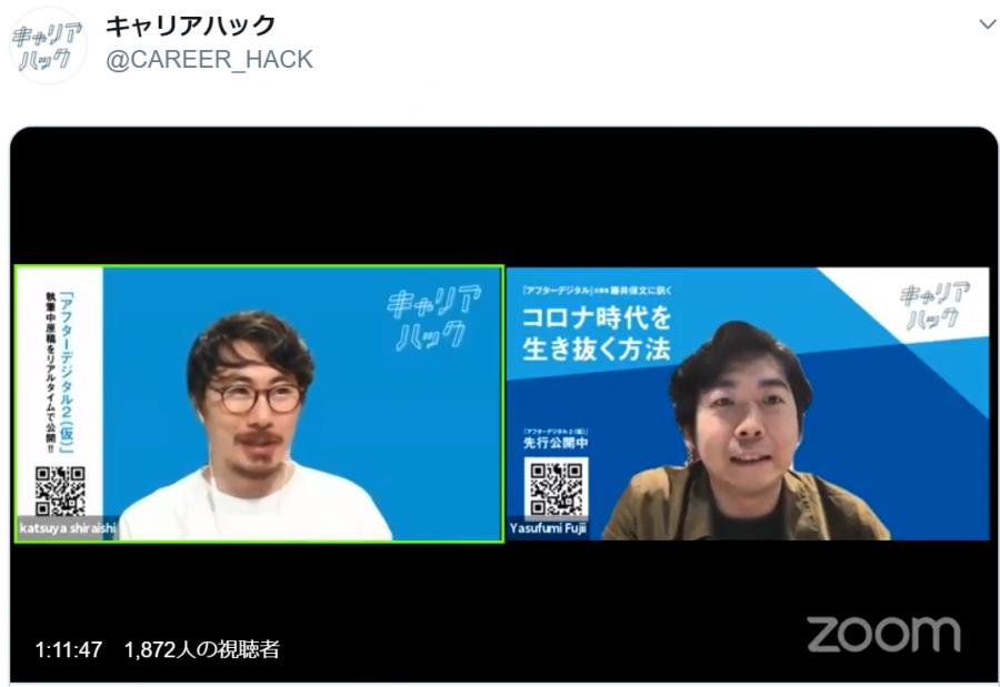 『アフターデジタル』主著者 藤井さんがゲスト!「キャリアハック」LIVE配信しました #きょうのエン #オンライン開催