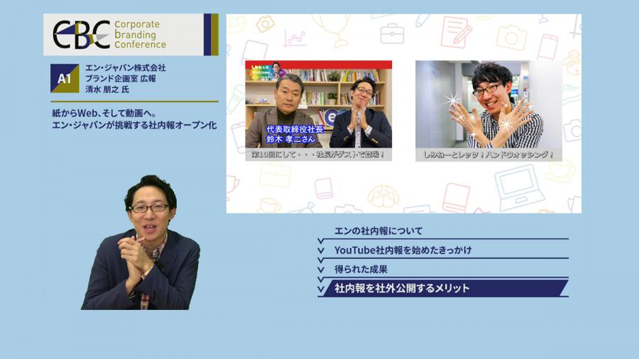 25日開催!宣伝会議主催のイベントに、エン・ジャパンが登場! #きょうのエン