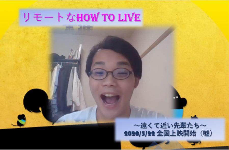 リモートなHow to Live~先輩たちとのカタリバ~
