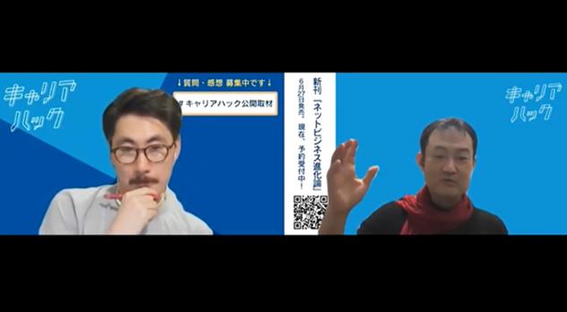 「ネットビジネス史から勝ちパターンを学ぼう」尾原和啓氏への『キャリアハック』公開取材レポート! #きょうのエン