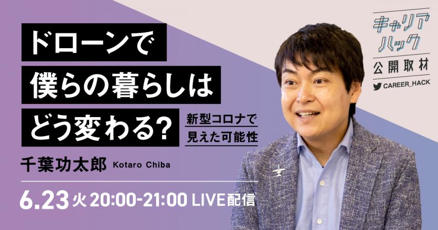 千葉 功太郎氏とドローンの未来を読み解く!キャリアハック公開取材第5回レポート #きょうのエン