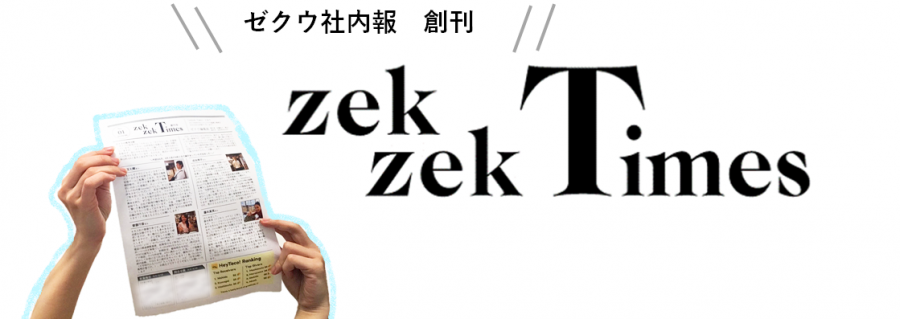 【祝】ゼクウ社内報「ZekZek Times」創刊
