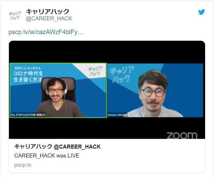 ベンチャーキャピタリスト 前田ヒロ氏がゲスト!第3回『キャリアハック』公開取材レポートをお届け #きょうのエン