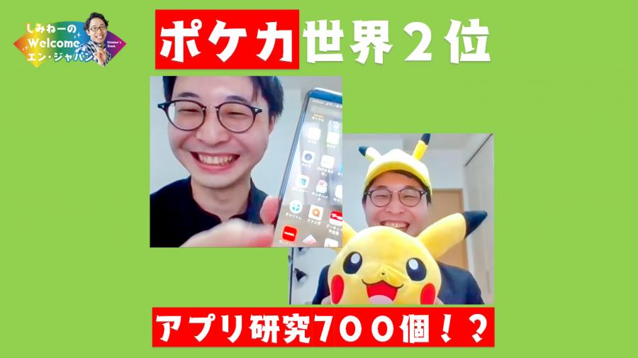 アプリマスター・宮崎さんに自分のタグの見つけ方を聞いてみた! #きょうのエン