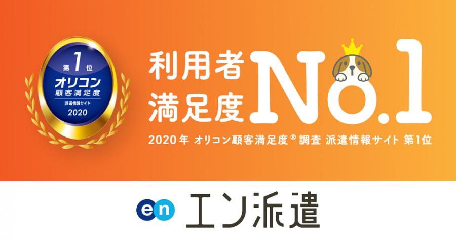 2020年オリコン顧客満足度調査で『エン派遣』が4度目の第1位獲得!