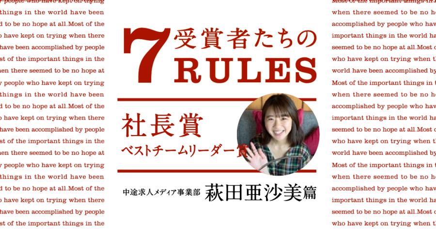受賞者たちの7 RULES(2019年4Qベストチームリーダー賞・萩田亜沙美) #きょうのエン
