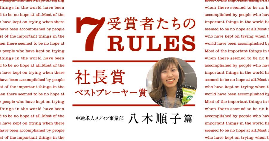 受賞者たちの7 RULES(2019年4Qベストプレイヤー賞・八木順子) #きょうのエン