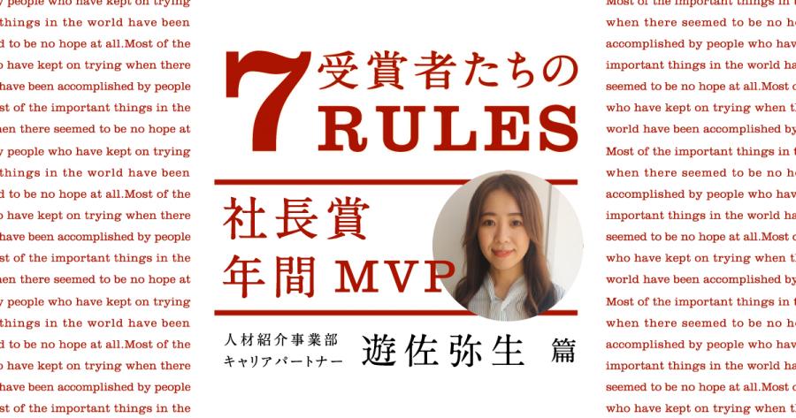 受賞者たちの7 RULES(2019年4Q社長賞年間MVP・遊佐弥生) #きょうのエン