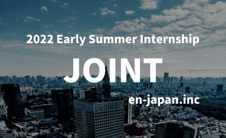 【後編】「Summer Internship JOINT」開催しました! #22卒向けインターンシップレポート