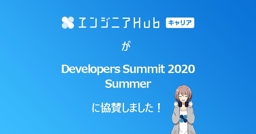 Developers Summit 2020 Summerに『エンジニアHub キャリア』が協賛しました!