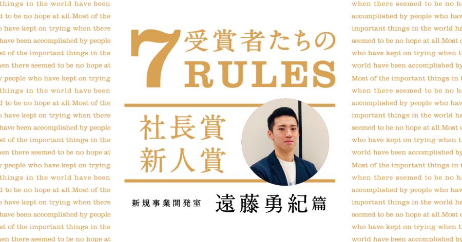 「やりたがり」を前面に出す。(2020年1Q社長賞新人賞・遠藤 勇紀)#受賞者たちの7RULES #きょうのエン