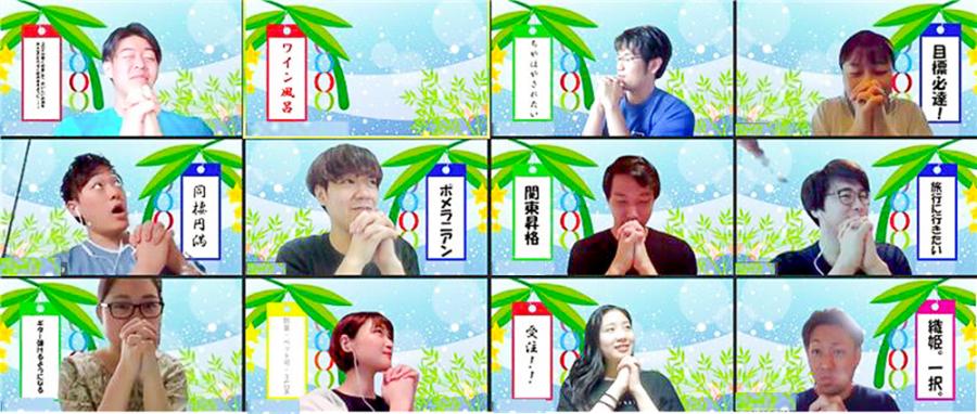 願いよ届け!オンライン七夕、開催! #きょうのエン