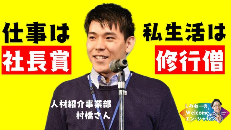 2020年度1Q社長賞受賞・村橋さんの仕事術とは!? #きょうのエン