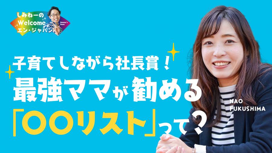 EJBM…って何?社長賞受賞のママ社員・福島さんにインタビュー! #きょうのエン #在宅
