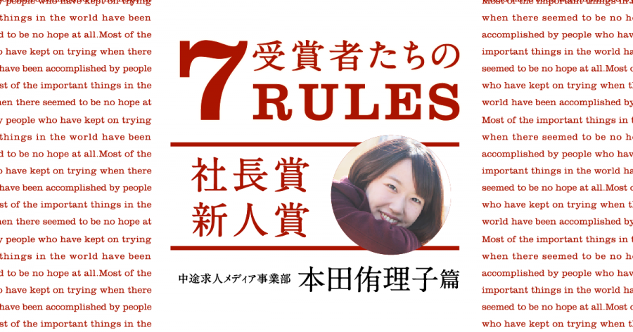 受賞者たちの7 RULES(2019年4Q新人賞・本田侑里子) #きょうのエン