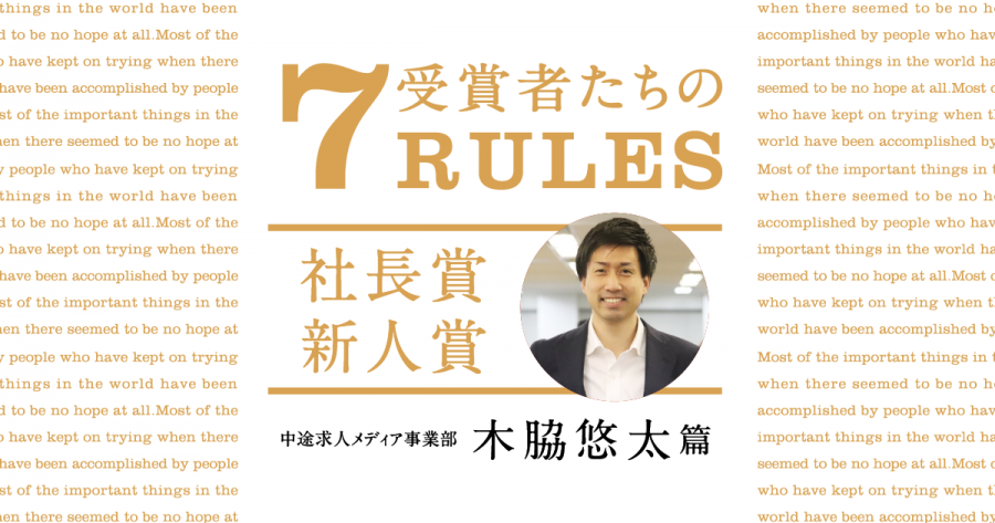 選ばれなかった時点で選ばれてる。(2020年1Q社長賞新人賞・木脇 悠太)#受賞者たちの7RULES #きょうのエン