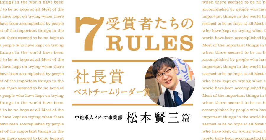 必ず背中で見せる。(2020年1Q社長賞ベストチームリーダー賞・松本賢三)#受賞者たちの7RULES #きょうのエン