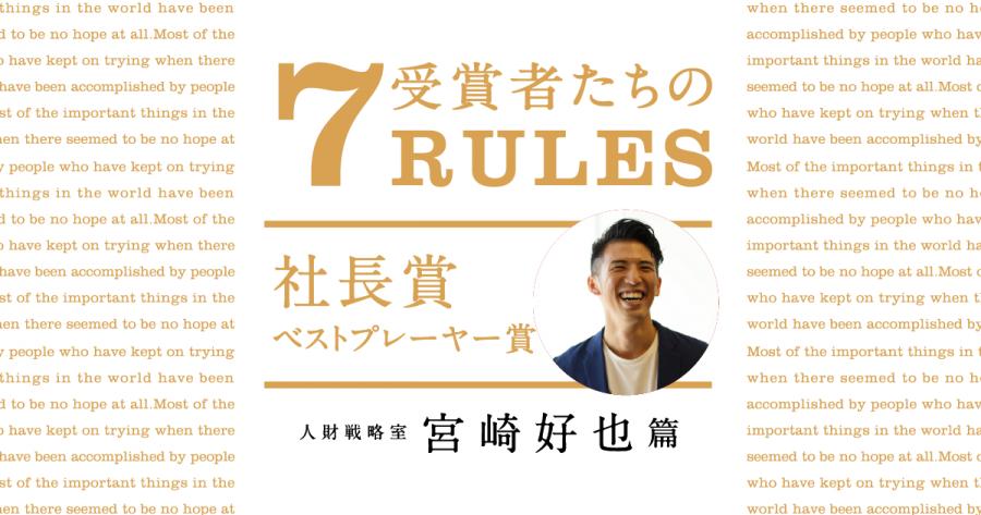 異常なことをやる。(2020年1Q社長賞ベストプレーヤー賞・宮崎好也)#受賞者たちの7RULES #きょうのエン