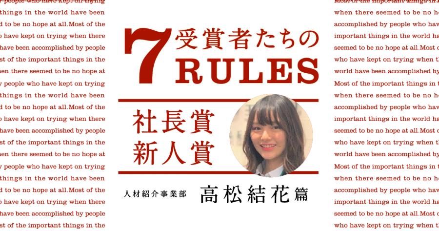 受賞者たちの7 RULES(2019年4Q新人賞・高松結花) #きょうのエン
