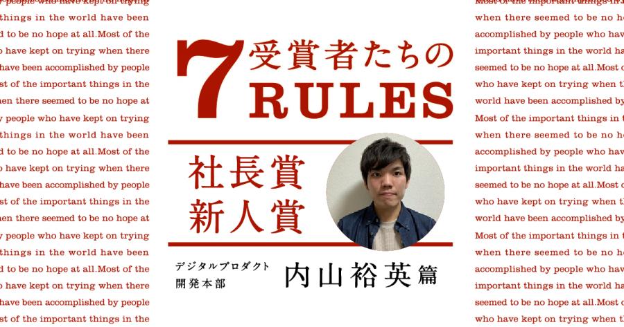 受賞者たちの7 RULES(2019年4Q新人賞・内山裕英) #きょうのエン