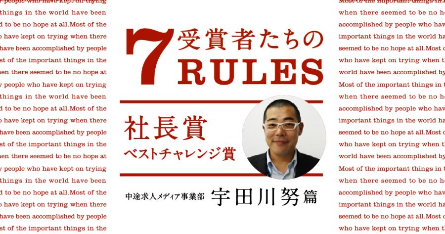 受賞者たちの7 RULES(2019年4Qベストチャレンジ賞・宇田川努) #きょうのエン