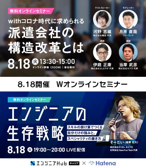 見逃がし厳禁!8月18日(火)開催の2大ウェビナーを紹介します! #きょうのエン #在宅