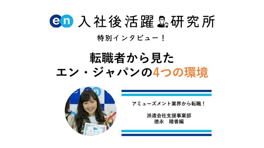 【特別インタビュー】転職者から見たエン・ジャパンの4つの環境【第一弾】