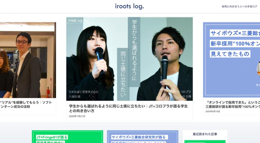 新卒スカウトサービス「iroots」の人事向けメディア『iroots log.』がオープン!