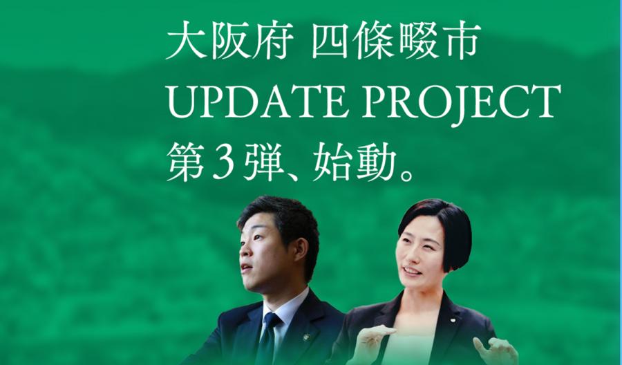 四條畷市×エンの採用プロジェクト、第3弾も大成功!嬉しい声が届きました! #きょうのエン